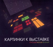 Pictures for an Exhibition (Картинки к выставки) - Red Yellow Green (красный желтый зеленый)
